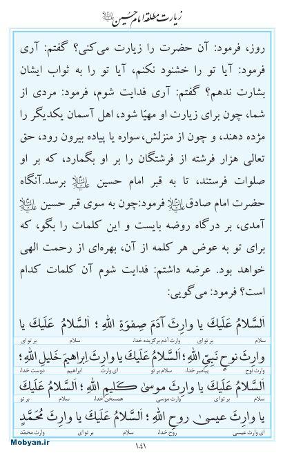 مفاتیح مرکز طبع و نشر قرآن کریم صفحه 1041