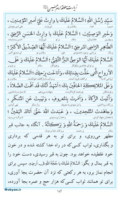 مفاتیح مرکز طبع و نشر قرآن کریم صفحه 1042
