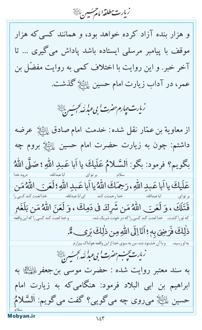 مفاتیح مرکز طبع و نشر قرآن کریم صفحه 1043