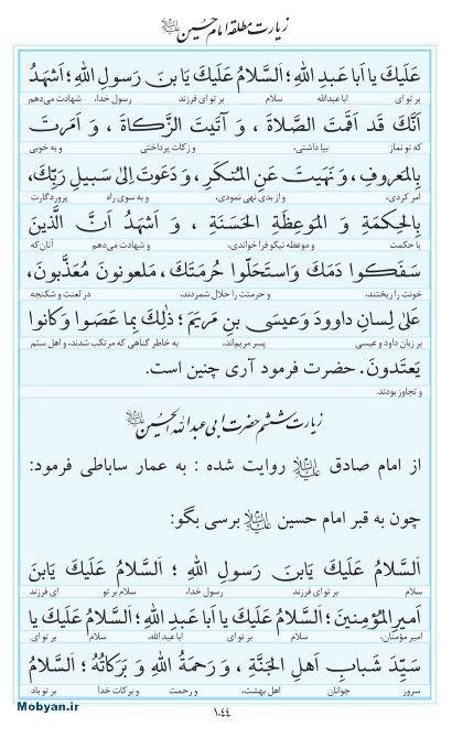 مفاتیح مرکز طبع و نشر قرآن کریم صفحه 1044