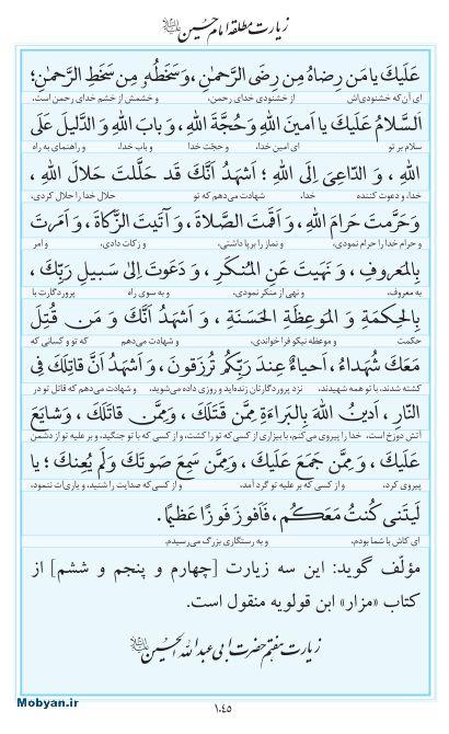 مفاتیح مرکز طبع و نشر قرآن کریم صفحه 1045