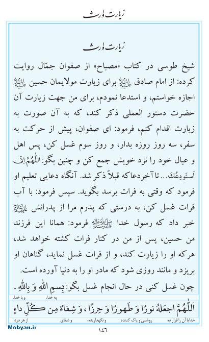مفاتیح مرکز طبع و نشر قرآن کریم صفحه 1046