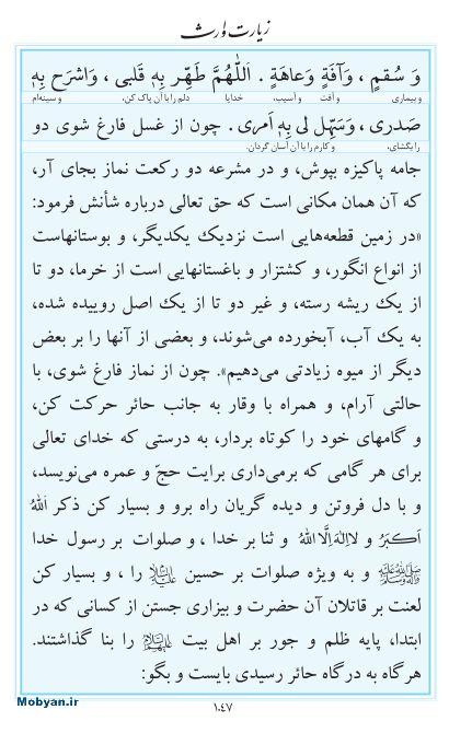 مفاتیح مرکز طبع و نشر قرآن کریم صفحه 1047