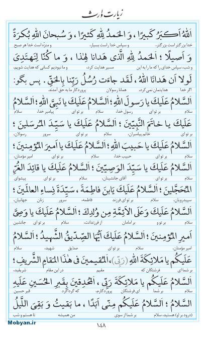 مفاتیح مرکز طبع و نشر قرآن کریم صفحه 1048