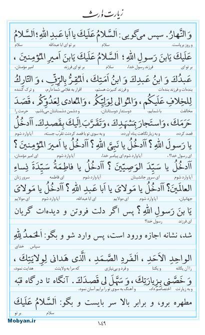 مفاتیح مرکز طبع و نشر قرآن کریم صفحه 1049