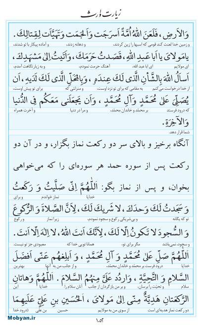 مفاتیح مرکز طبع و نشر قرآن کریم صفحه 1052
