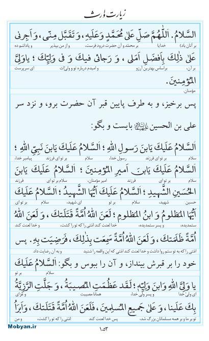 مفاتیح مرکز طبع و نشر قرآن کریم صفحه 1053