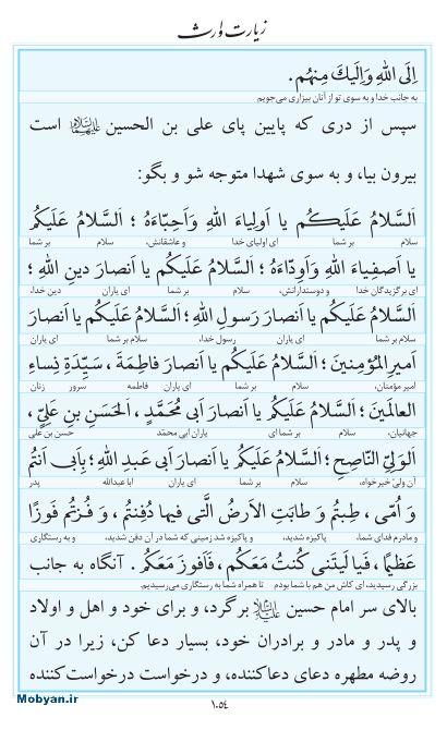 مفاتیح مرکز طبع و نشر قرآن کریم صفحه 1054