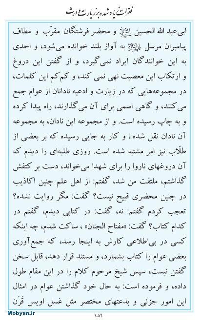 مفاتیح مرکز طبع و نشر قرآن کریم صفحه 1056