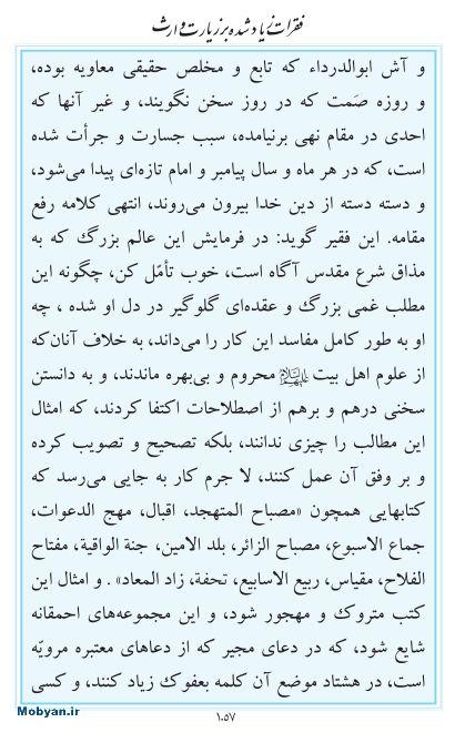 مفاتیح مرکز طبع و نشر قرآن کریم صفحه 1057