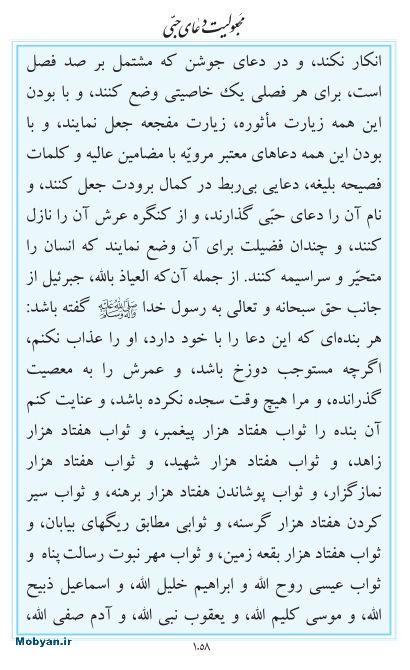 مفاتیح مرکز طبع و نشر قرآن کریم صفحه 1058