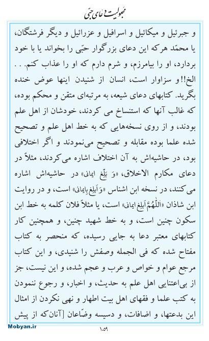 مفاتیح مرکز طبع و نشر قرآن کریم صفحه 1059