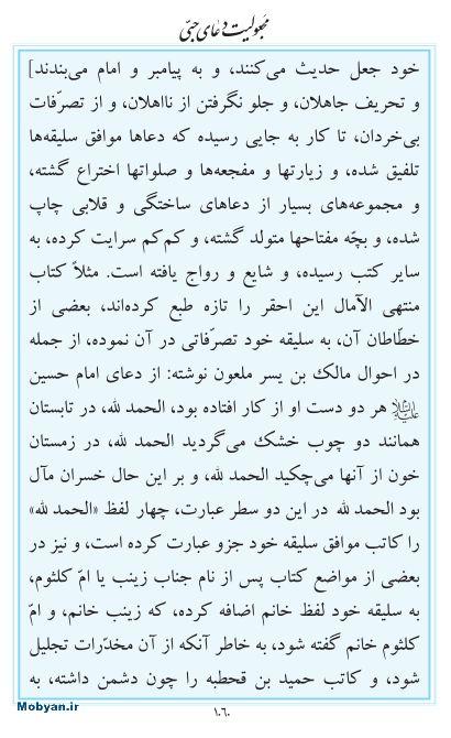 مفاتیح مرکز طبع و نشر قرآن کریم صفحه 1060