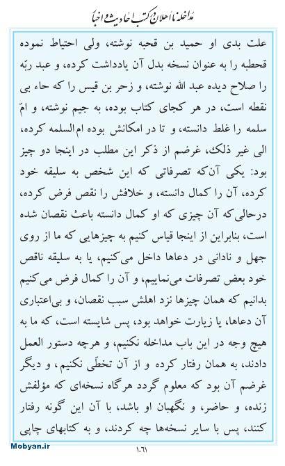 مفاتیح مرکز طبع و نشر قرآن کریم صفحه 1061