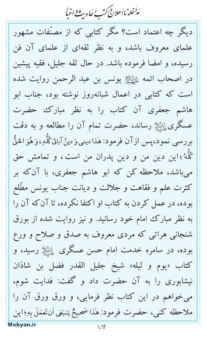 مفاتیح مرکز طبع و نشر قرآن کریم صفحه 1062