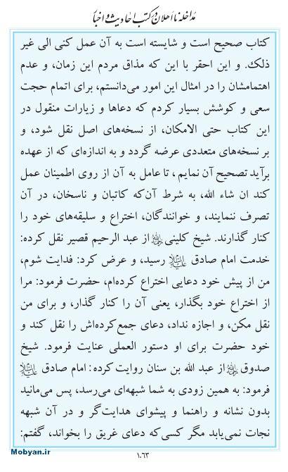 مفاتیح مرکز طبع و نشر قرآن کریم صفحه 1063