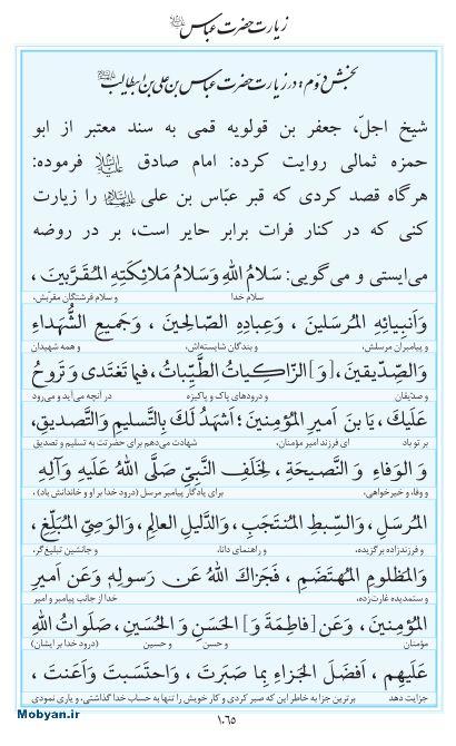 مفاتیح مرکز طبع و نشر قرآن کریم صفحه 1065