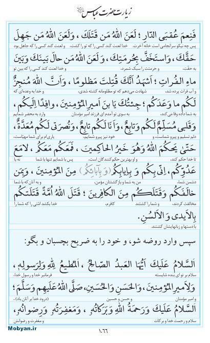 مفاتیح مرکز طبع و نشر قرآن کریم صفحه 1066