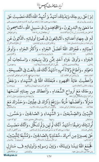 مفاتیح مرکز طبع و نشر قرآن کریم صفحه 1067