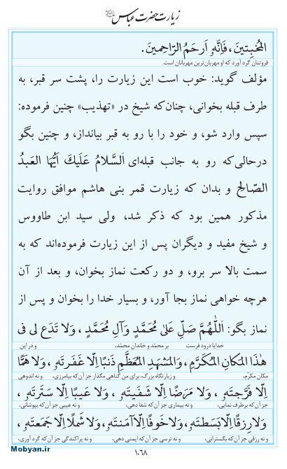 مفاتیح مرکز طبع و نشر قرآن کریم صفحه 1068