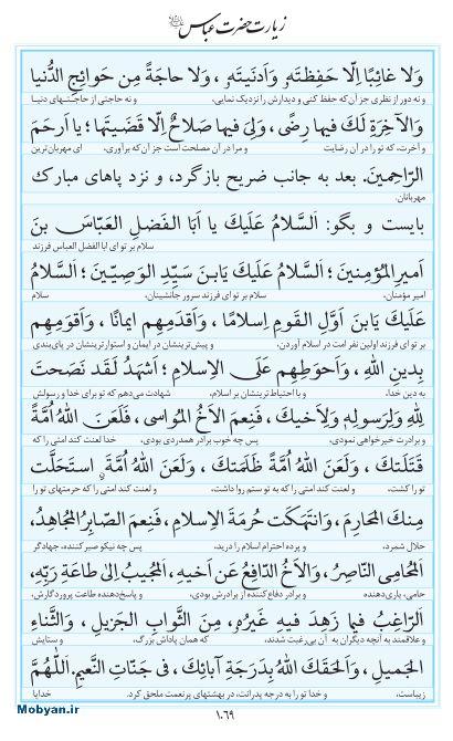مفاتیح مرکز طبع و نشر قرآن کریم صفحه 1069