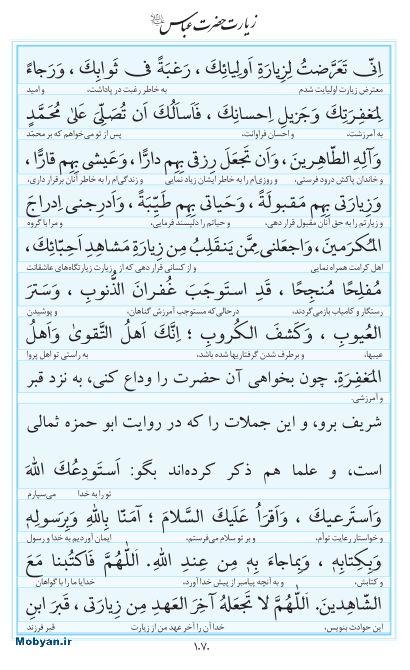 مفاتیح مرکز طبع و نشر قرآن کریم صفحه 1070