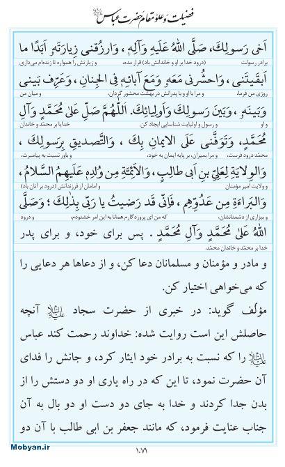مفاتیح مرکز طبع و نشر قرآن کریم صفحه 1071