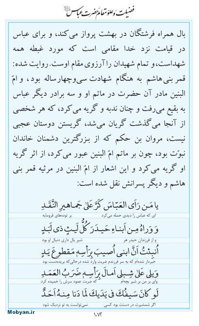 مفاتیح مرکز طبع و نشر قرآن کریم صفحه 1072