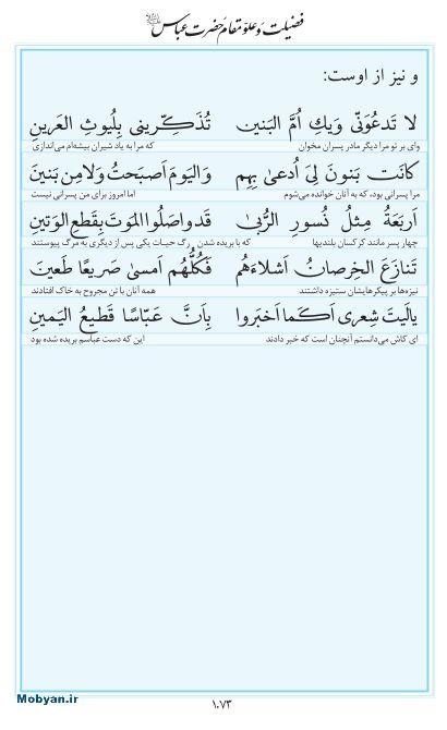 مفاتیح مرکز طبع و نشر قرآن کریم صفحه 1073