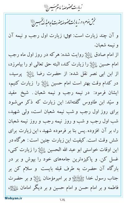 مفاتیح مرکز طبع و نشر قرآن کریم صفحه 1074