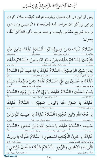 مفاتیح مرکز طبع و نشر قرآن کریم صفحه 1075