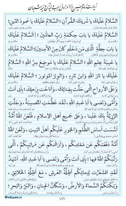 مفاتیح مرکز طبع و نشر قرآن کریم صفحه 1076