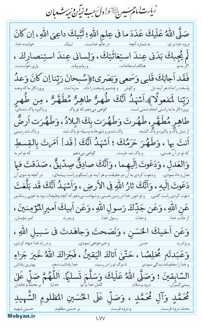 مفاتیح مرکز طبع و نشر قرآن کریم صفحه 1077