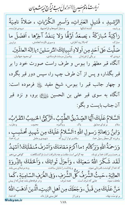 مفاتیح مرکز طبع و نشر قرآن کریم صفحه 1078