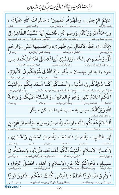 مفاتیح مرکز طبع و نشر قرآن کریم صفحه 1079