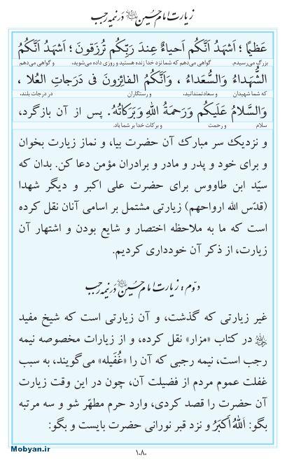 مفاتیح مرکز طبع و نشر قرآن کریم صفحه 1080