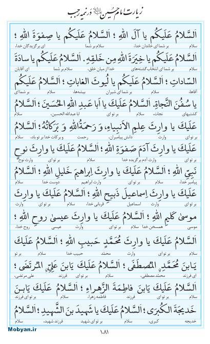 مفاتیح مرکز طبع و نشر قرآن کریم صفحه 1081