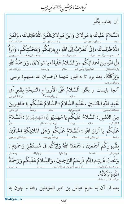 مفاتیح مرکز طبع و نشر قرآن کریم صفحه 1083