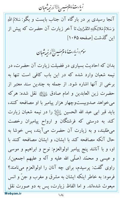 مفاتیح مرکز طبع و نشر قرآن کریم صفحه 1084