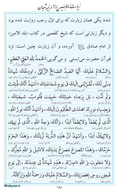 مفاتیح مرکز طبع و نشر قرآن کریم صفحه 1085