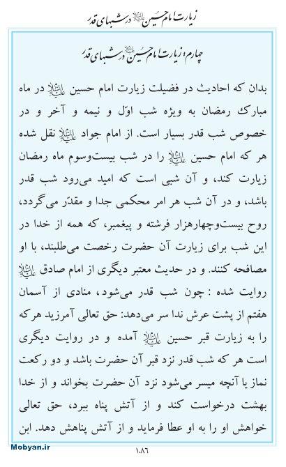 مفاتیح مرکز طبع و نشر قرآن کریم صفحه 1086