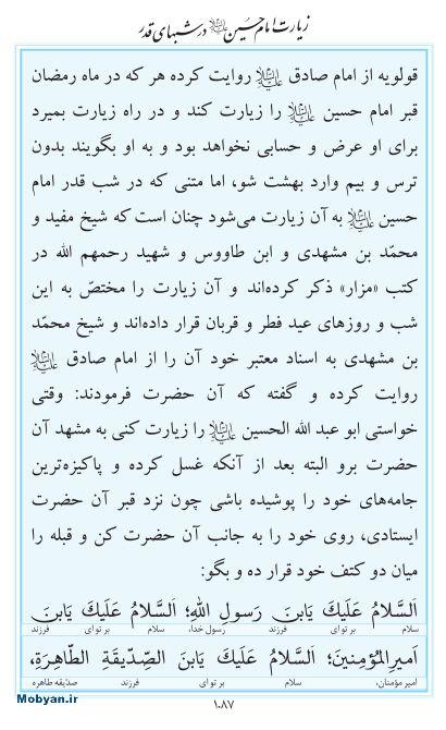 مفاتیح مرکز طبع و نشر قرآن کریم صفحه 1087