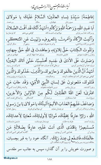 مفاتیح مرکز طبع و نشر قرآن کریم صفحه 1088