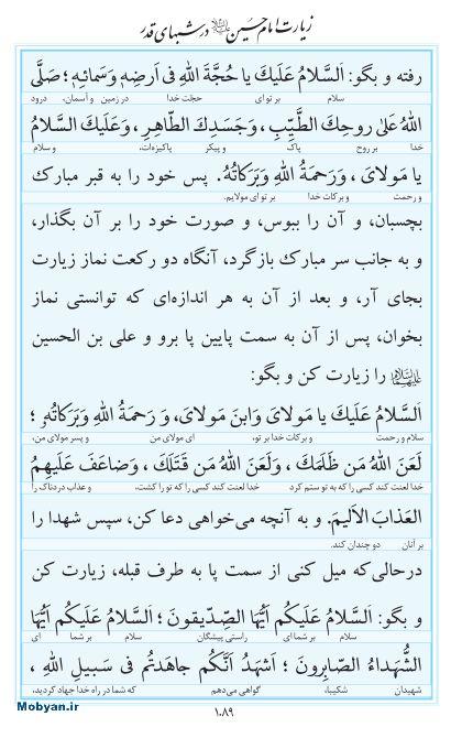 مفاتیح مرکز طبع و نشر قرآن کریم صفحه 1089