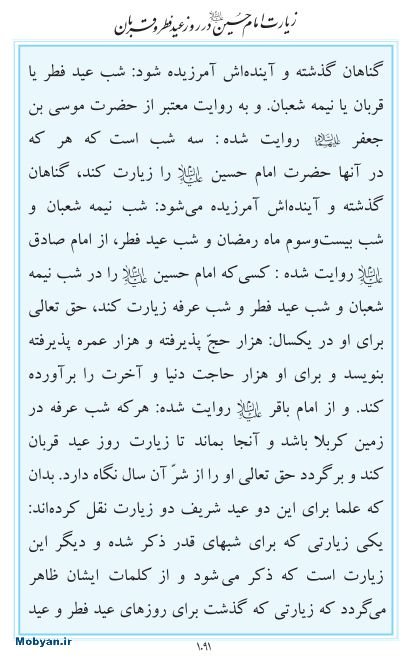 مفاتیح مرکز طبع و نشر قرآن کریم صفحه 1091