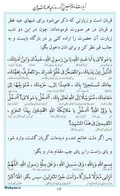 مفاتیح مرکز طبع و نشر قرآن کریم صفحه 1092