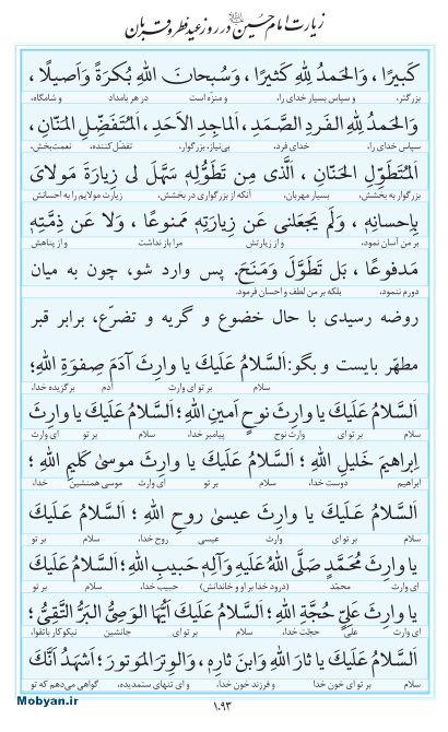 مفاتیح مرکز طبع و نشر قرآن کریم صفحه 1093