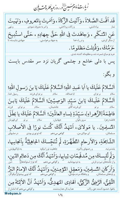 مفاتیح مرکز طبع و نشر قرآن کریم صفحه 1094