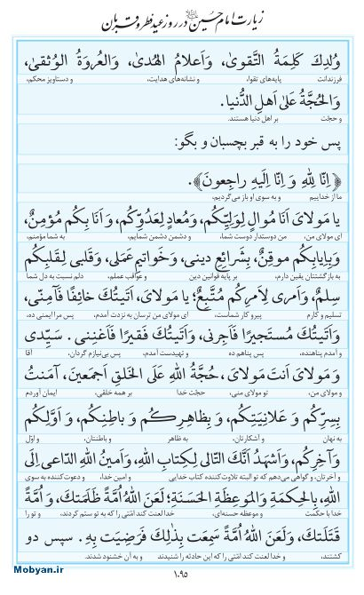 مفاتیح مرکز طبع و نشر قرآن کریم صفحه 1095
