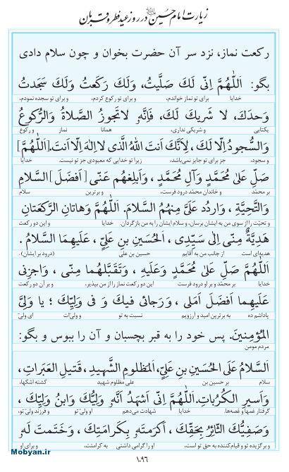 مفاتیح مرکز طبع و نشر قرآن کریم صفحه 1096